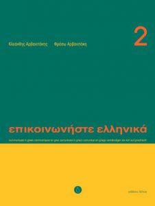 Снимка на учебника Еπικινωνηστε ελληνικα 2, по който се обучава в нашите курсове по гръцки език в езикова академия Интелекти - Велико Търново.