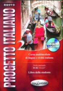 Снимка на учебника Progetto Italiano 2, по който се обучава в нашите курсове по италиански език в езикова академия Интелекти - Велико Търново.